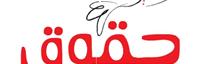Huqooq_Logo.png
