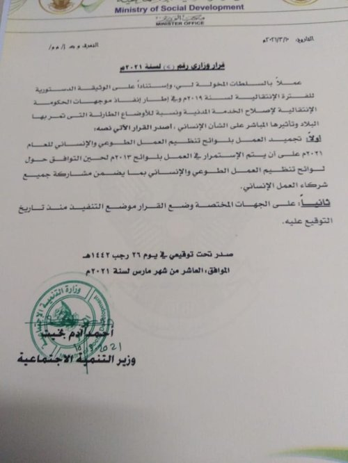 Ministerial Order suspending HAC 2021 regulations