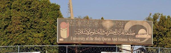 U-of-Holy-Quran-and-Islamic-Studies.jpg